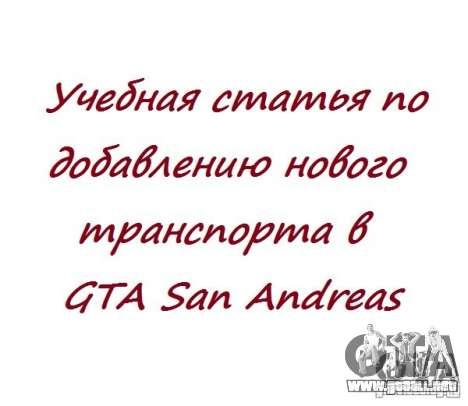 Añadir coches nuevos en GTA San Andreas