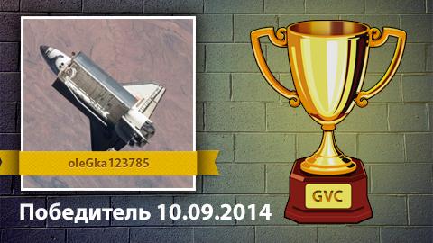 el Ganador del concurso de los resultados de la 10.09.2014