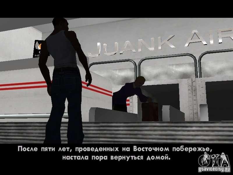 Оригинальный перевод от 1С для GTA San Andreas. gta_sa.exe v.1.1 для GTA S