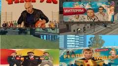 Reemplazo de publicidad (banners) para GTA San Andreas