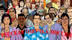 Voz de rusia para GTA Vice City